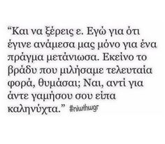 Κ κατι δεν μου πήγαινε καλα ..!!! Bitch Quotes, Qoutes, Quotes Bukowski, Relationship Quotes, Life Quotes, Quotes Quotes, Favorite Quotes, Best Quotes, Saving Quotes