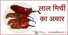लाल मिर्ची का अचार – Red Chilli Pickle Recipe Bharwa Lal Mirchi ka Achar सामग्री : लाल मोटी मिर्च – 250ग्राम नमक – 2चम्मच हल्दी पाउडर – 1 चम्मच सोंफ – 3 चम्मच दरदरी पिसी हुई राई  – 2 बड़ेचम्मच (दरदरी पिसी हुई) मैथीदाना – 3चम्मच(दरदरी पिसी हुई) कलौंजी – एक बड़ाचम्मच (पिसी हुई)