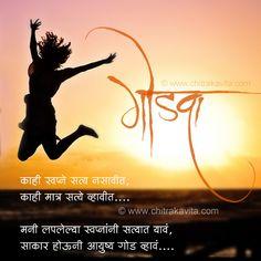 Love Poem In Marathi, Marathi Poems, Valentine's Day Quotes, Poem Quotes, Marathi Quotes On Life, Doctor Quotes, Life Rules, Heartfelt Quotes, Love Poems