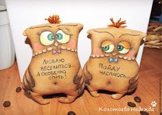 Ароматизированные куклы ручной работы. Ярмарка Мастеров - ручная работа. Купить Кофейные позитивчики: Совушки. Handmade. Коричневый, совы, бязь