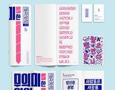 "다음 @Behance 프로젝트 확인: ""글자공감(geulja gong-gam) Self-branding"" https://www.behance.net/gallery/23705437/(geulja-gong-gam)-Self-branding"