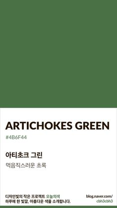 This secondary green color has a dark value but not a lot of saturation making it a calm green. Flat Color Palette, Colour Pallette, Colour Schemes, Pantone Colour Palettes, Pantone Color, Pantone 2020, Color Harmony, Colour Board, Color Theory
