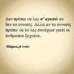 σαγαπω.........