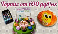 Tortim.ru торт на заказ