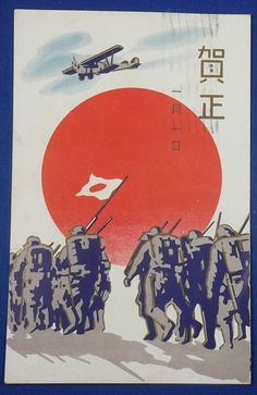 1930's Japanese Armt Art New Year Greeting Postcard : Art of Marching soldiers , Airplane ( Biplane ) & the Sun flag, / vintage antique old Japanese military war art card / Japanese history historic paper material Japan