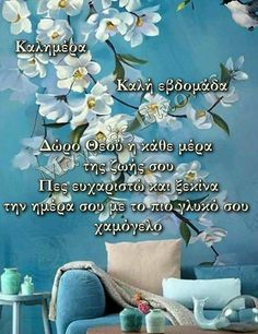 Can You Feel It, How Are You Feeling, Greek Quotes, Holidays And Events, Good Morning, Faith, Beautiful, Words, Pictures