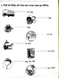 102 besten hindi Bilder auf Pinterest | Schulkinder, Arbeitsblätter ...