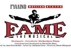 FAME The Musical | Δεύτερος και τελικός γύρος ακροάσεων
