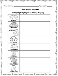 School Tips, School Hacks, Baby Play, Solar System, Worksheets, Greek, Teacher, Activities, Education