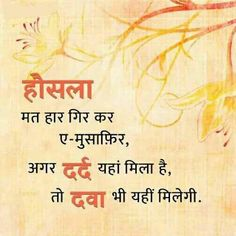 Hindi Motivational Quotes, Inspirational Quotes in Hindi - Narayan Quotes Quotes In Hindi Attitude, New Life Quotes, Morals Quotes, Hindi Good Morning Quotes, Mixed Feelings Quotes, Knowledge Quotes, Wisdom Quotes, Attitude Status, Qoutes