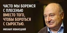 20+ самых ярких и зубодробительных цитат Михаила Жванецкого