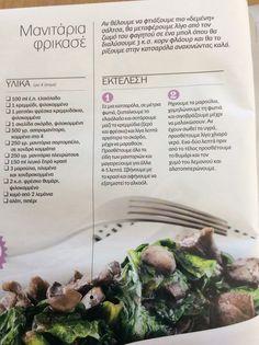 Φρικασέ μαϊμού... Beef, Food, Meat, Essen, Meals, Yemek, Eten, Steak