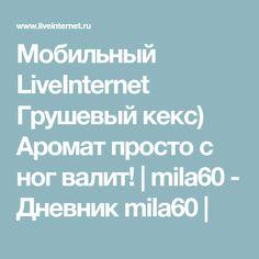 Мобильный LiveInternet Грушевый кекс) Аромат просто с ног валит! | mila60 - Дневник mila60 |
