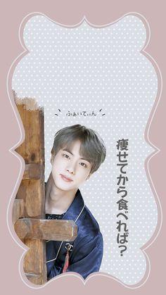 Bts Wallpaper, Seokjin, Disney Characters, Fictional Characters, Disney Princess, Wallpapers, Diet, Per Diem, Wallpaper