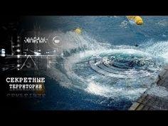 СЕКРЕТНЫЕ ТЕРРИТОРИИ   Скрытые под водой 05 03 2015