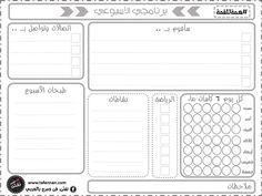 10 جدول Images Life Planner Organization Weekly Planner Printable Diy Planner