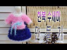 복주머니 수세미 만들기 수세미뜨기 - YouTube Crochet Scrubbies, Crochet Videos, Crochet Baby, Knitting, Caps Hats, Chrochet, Tricot, Breien, Weaving