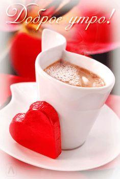 Good Morning Sun, Good Morning Flowers, Good Morning Coffee, Good Morning Greetings, Coffee Break, Coffee Time, Coffee Coffee, Ceramic Coffee Cups, Latte Art