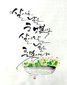 The day I have lived is happiness and the day I have lived is a blessing- 살아온 날은 행복이요, 살아갈 날은 축복이다 The day I have lived is happ… Arabic Calligraphy Art, Calligraphy Handwriting, Korean Handwriting, Korean Text, Nail Art For Kids, Art Kids, Poster Text, Pretty Letters, Typography