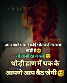 Desi Quotes, Hindi Quotes, Stylish Girls Photos, Girl Photos, Funny Qoutes, Funny Texts, Be Bold Quotes, Mixed Feelings Quotes, Writers
