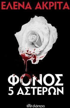 Έλενα Ακρίτα Φόνος πέντε αστέρων Gaston Leroux, Crime Fiction, Thriller Books, Books Online, Literature, Reading, Movie Posters, Literatura, Word Reading