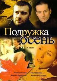 Подружка Осень - смотреть российский сериал онлайн