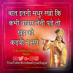 Krishna Quotes In Hindi, Radha Krishna Love Quotes, Motivational Picture Quotes, Inspirational Quotes In Hindi, Mahabharata Quotes, Geeta Quotes, Happy Fathers Day Images, Chanakya Quotes, Knowledge Quotes