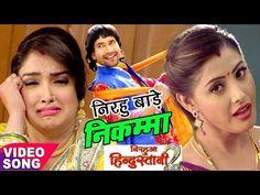 "Beta Raur Bade Badka Nikkama HD Video Song Download - Nirahua Hindustani 2 Songs - Nirahua Hindustani 2 Dinesh Lal ""Nirahua"" - Nirahu..."
