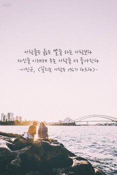 배경화면 모음 / 좋은 글귀 79탄 : 네이버 블로그 Wise Quotes, Famous Quotes, Motivational Quotes, Inspirational Quotes, Korean Quotes, Good Sentences, Travel Words, Korean Aesthetic, Learn Korean