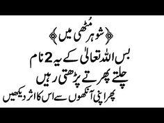 Wazifa For Husbend Wife Love | Shohar Ko Qabu Karne Ka Wazifa | Shohar Muthi Main - YouTube