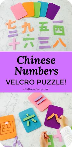 Velcro Chinese Numbers Puzzle - A Hands-On, Educational Chinese Activity for Kids! Mandarin Immersion | Chinese for kids | Homeschool | Easy craft