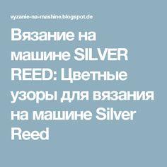 Вязание на машине SILVER REED: Цветные узоры для вязания на машине Silver Reed