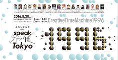SPEAK SPARK TOKYO Vol.1 | デザイン・アートの展覧会 & イベント情報