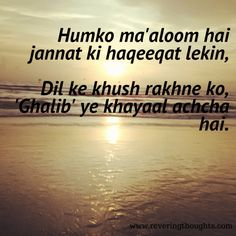 23 Ghalib Quotes to read!