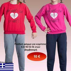 568bf6ce45f Παιδικά Σετ φόρμας για κορίτσια βαμβακερά Ελληνικής ραφής σε διάφορα  χρώματα ΜΕΓΕΘΗ 6 ως 14