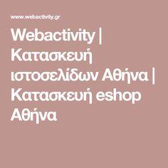 Webactivity | Κατασκευή ιστοσελίδων Αθήνα | Κατασκευή eshop Αθήνα