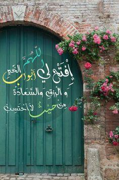 اللهم افتح لي أبواب الرزق والسعادة ❤
