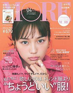MORE fashion magazine for women 2018 Beauty Around The World, Poster Ads, Beauty Women, Cute Girls, Poses, Japan, Kawaguchi, Haruna, Magazines