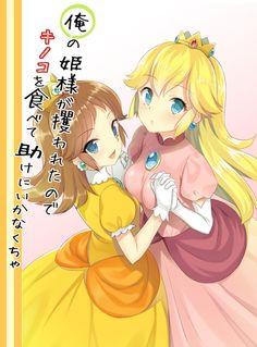 「俺の姫様が攫われたのでキノコを食べて助けに行かなくちゃ」/「倉澤もこ」のイラスト [pixiv]