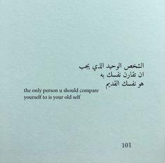 Quran Verses, Quran Quotes, Faith Quotes, Words Quotes, Love Quotes, Arabic English Quotes, Arabic Quotes, Islamic Quotes, Vie Positive