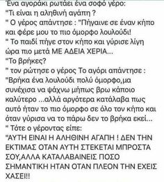 Έτσι γίνεται τις περισσότερες φορές Amazing Quotes, Cute Quotes, Greek Quotes, Deep Thoughts, Love Story, Texts, Poems, Wisdom, Messages