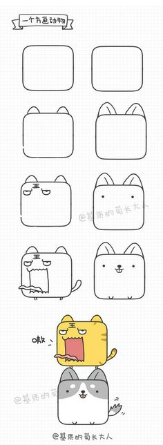 ^ Here you go, it's square cat and square dog doodles! Very cute and it's one of our favorite ways to learn, the step by step. and woof! Cute Easy Drawings, Kawaii Drawings, Cartoon Drawings, Animal Drawings, My Drawings, Kawaii Doodles, Kawaii Art, Drawing For Kids, Drawing Tips