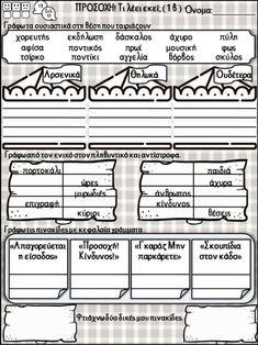 ΠΡΟΣΟΧΗ! Τι λέει εκεί; / Φύλλα εργασίας για την 10η ενότητα της γλώσσ… Learn Greek, Kids Education, Sheet Music, Projects To Try, Study, Teacher, Learning, School, Puzzles