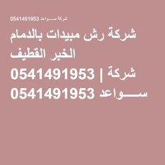 شركة رش مبيدات بالدمام الخبر القطيف 0541491953 | شركة ســـــواعد 0541491953