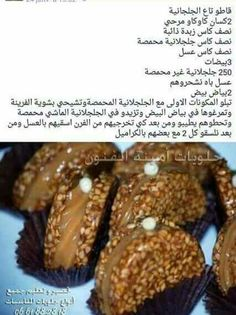 Gourmet Desserts, Cookie Desserts, Cookie Recipes, Arabic Dessert, Arabic Food, Eid Cookies Recipe, Biscuit Decoration, My Favorite Food, Favorite Recipes