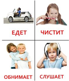 Карточки Learn Russian, Learn German, Language Dictionary, Russian Lessons, Russian Language Learning, Oral Motor, Montessori Materials, Teaching Science, Speech Therapy