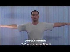 Гимнастика для шеи - YouTube