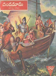 Lord Vishnu, Lord Shiva, Hey Ram, Raja Ravi Varma, Sri Rama, Vedic Mantras, Radha Krishna Pictures, Indian Artist, Indian Gods