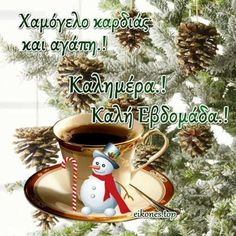 fonto xristoygennwn-koupa me kafe Christmas Wishes, Christmas Ornaments, Good Morning, Holiday Decor, Pictures, Greek Quotes, Home Decor, Morning Quotes, Tv