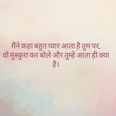 Flirting Quotes In Urdu Birthday Quotes - - Cute Love Quotes, First Love Quotes, Love Quotes In Hindi, Love Quotes For Him, Hindi Words, Hindi Shayari Love, Hindi Shayari Gulzar, Romantic Shayari In Hindi, Poetry Hindi